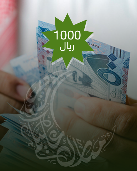 1000 ريال سعودي